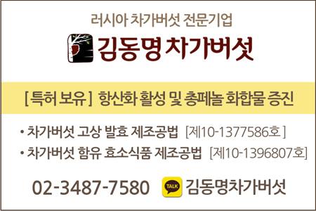 김동명차가버섯_보유 특허 2건_차가버섯 발효공법 외.jpg
